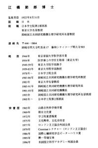 江橋節郎文庫